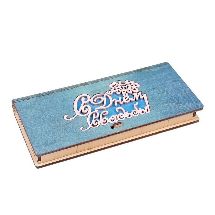 """Конверт деревянный """"С Днём Свадьбы!"""" голубой, белая надпись, 17 х 8,5 х 2 см"""