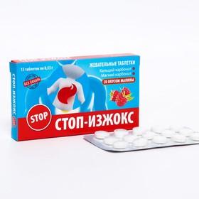 Леденцы от изжоги «Стоп-изжокс» со вкусом малины, 15 шт
