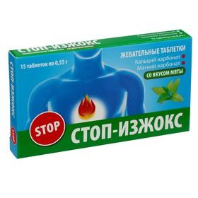 Леденцы от изжоги «Стоп-изжокс» со вкусом мяты, 15 шт