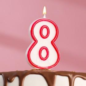 Свеча восковая для торта 'Цветной ободок' цифра 8, цвета МИКС Ош