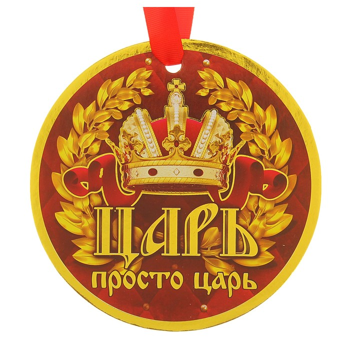 Прикольные поздравления на медали