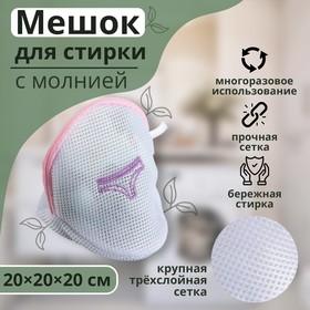 Мешок для стирки, крупная сетка, трехслойная 180 гр цвет МИКС
