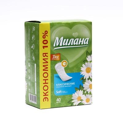 Прокладки ежедневные «Милана» Classic Deo Soft Травы, 40 шт/уп - Фото 1