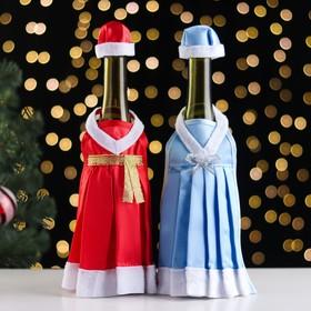 Костюмы для шампанского «Дед Мороз и Снегурочка» 2 шт,цвет красный и голубой Ош
