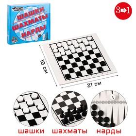 Настольная игра 3 в 1 'Надо думать': шашки, шахматы, нарды Ош