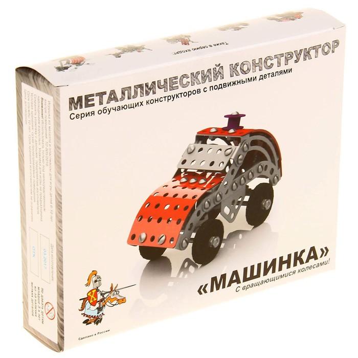 Конструктор металлический с подвижными деталями Машинка, 132 детали