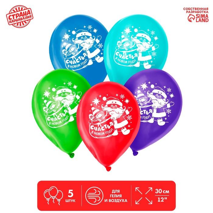 Шар воздушный 12 Счастья в Новом году, набор 5 шт., МИКС