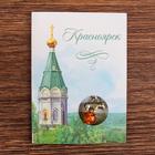 Открытка с подвеской «Красноярск. Мишка на шаре»