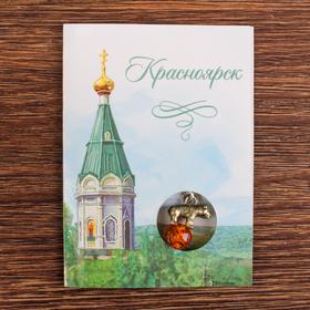 Открытка с подвеской «Красноярск. Мишка на шаре» Ош