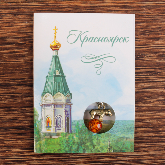 Открытка с подвеской Красноярск. Мишка на шаре