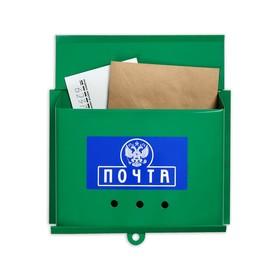 Ящик почтовый без замка (с петлёй), горизонтальный «Письмо», зелёный Ош