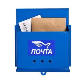 Ящик почтовый без замка (с петлёй), горизонтальный «Письмо», синий Ош