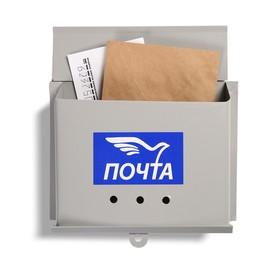 Ящик почтовый без замка (с петлёй), горизонтальный «Письмо», серый Ош