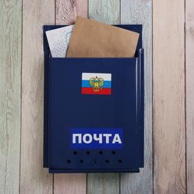 Ящик почтовый с щеколдой, вертикальный «Почта», синий Ош
