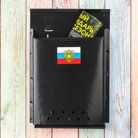 Ящик почтовый с щеколдой, вертикальный «Почта», чёрный Ош