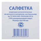 Салфетка спиртовая антисептическая 60х100мм