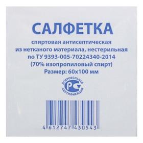 "Салфетка спиртовая антисептическая 60х100мм ""Фарм-Глобал"""