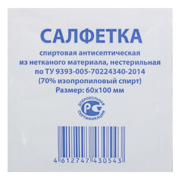 Салфетка спиртовая антисептическая 60х100мм Фарм-Глобал