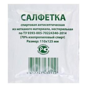 Салфетка антисептическая спиртовая «Фарм-Глобал», 110х125мм