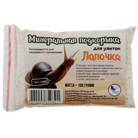 Минеральная подкормка 'Лапочка' для декоративных улиток, пакет, 100 г Ош