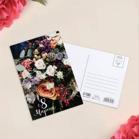 Почтовая карточка «С 8 марта», фото, 10 × 15 см Ош