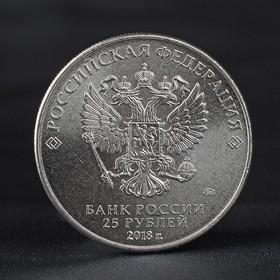 Монета '25 рублей 2018 Эмблема Чемпионат мира по футболу FIFA 2018' Ош