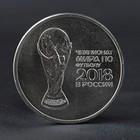 """Монета """"25 рублей 2018 Кубок Чемпионат мира по футболу FIFA 2018"""""""