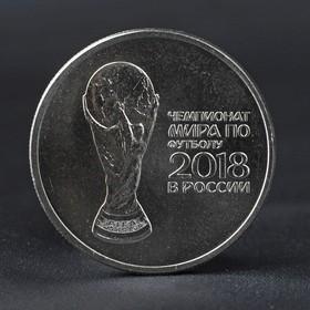 Монета '25 рублей 2018 Кубок Чемпионат мира по футболу FIFA 2018' Ош