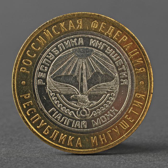 Монета 10 рублей 2014 года СПМД Республика Ингушетия