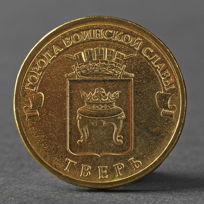 Монета 10 рублей 2014 ГВС Тверь Мешковой
