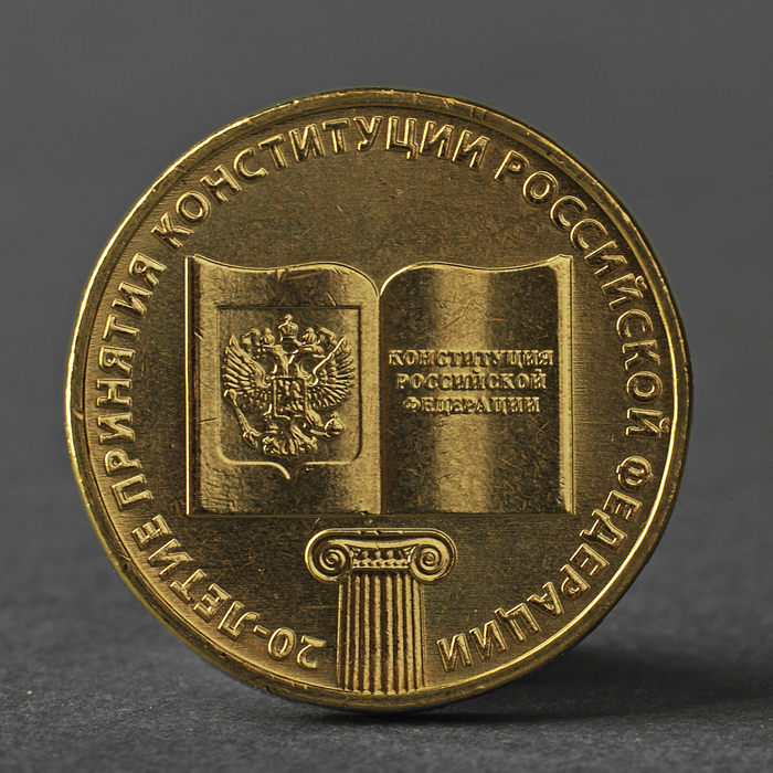 """Монета """"10 рублей 2013 20-летие принятия Конституции Российской Федерации"""""""