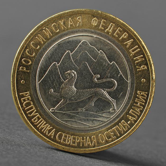 Монета 10 рублей 2013 Республика Северная Осетия-Алания