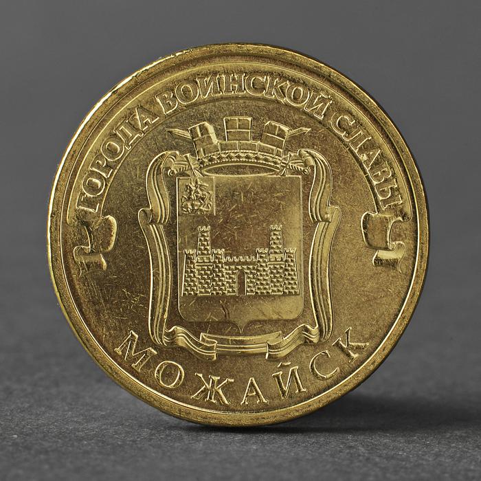 Монета 10 рублей 2015 ГВС Можайск мешковой