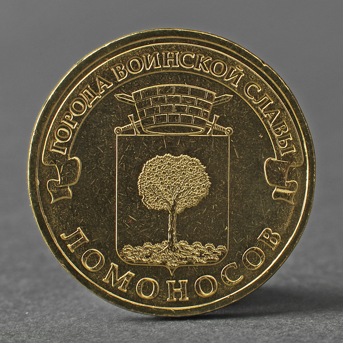 "Монета ""10 рублей 2015 ГВС Ломоносов Мешковой СПМД"""