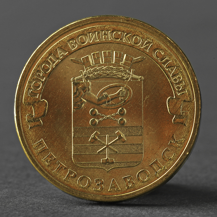 Монета 10 рублей 2016 ГВС Петрозаводск Мешковой UNC