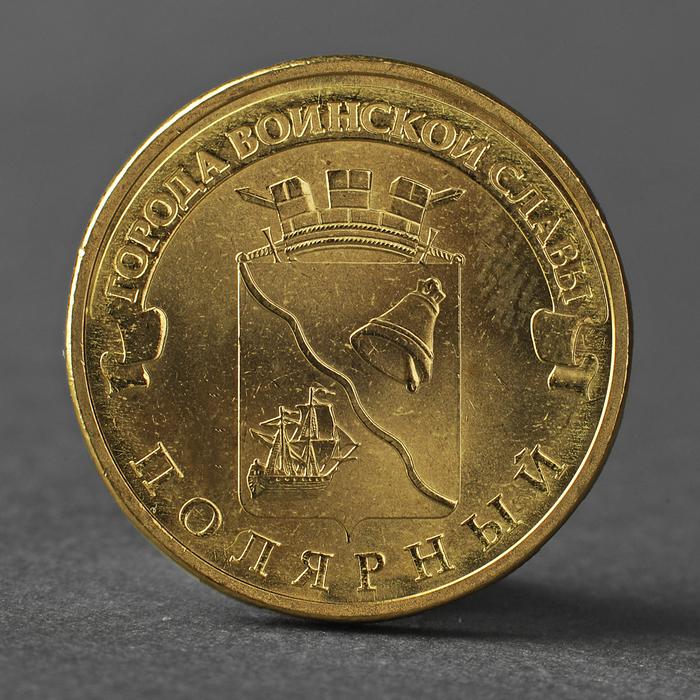 Монета 10 рублей 2012 ГВС Полярный Мешковой