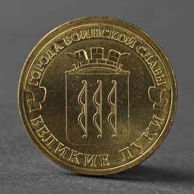 Монета '10 рублей 2012 ГВС Великие Луки Мешковой' Ош