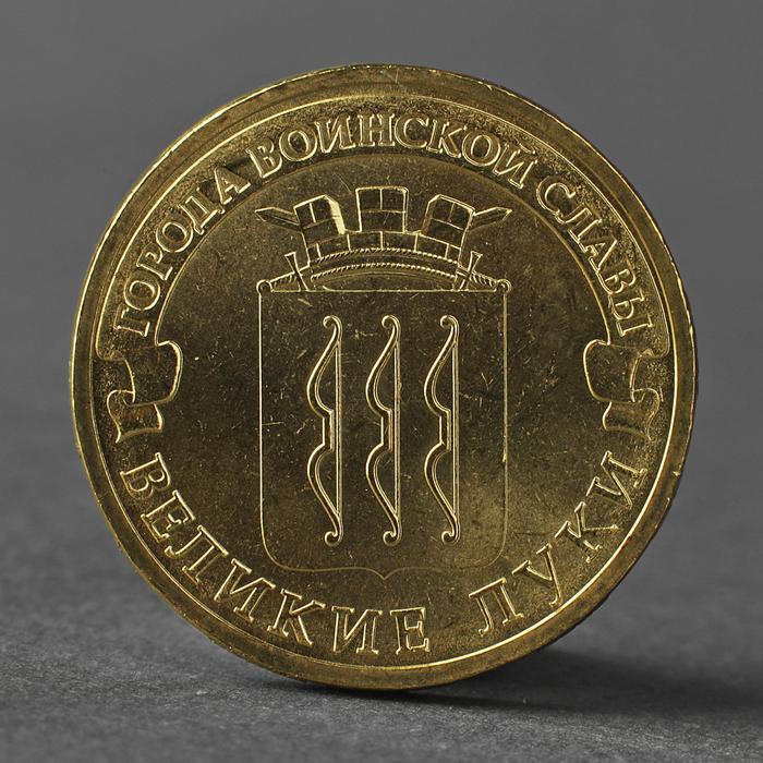 Монета 10 рублей 2012 ГВС Великие Луки Мешковой