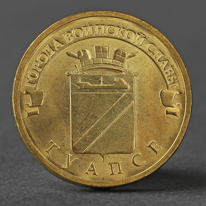 Монета 10 рублей 2012 ГВС Туапсе Мешковой