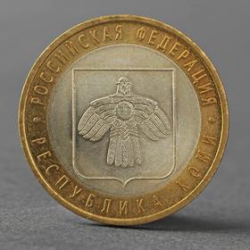 Монета '10 рублей 2009 РФ Республика Коми' Ош