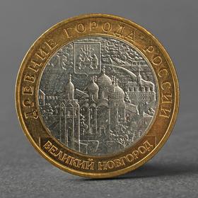 Монета '10 рублей 2009 ДГР Великий Новгород ММД' Ош