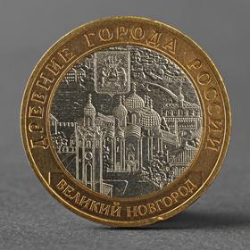 Монета '10 рублей 2009 ДГР Великий Новгород СПМД' Ош