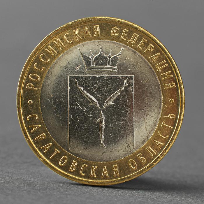 """Монета """"10 рублей 2014 года Саратовская область СПМД"""""""