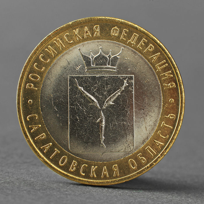 Монета 10 рублей 2014 года Саратовская область СПМД