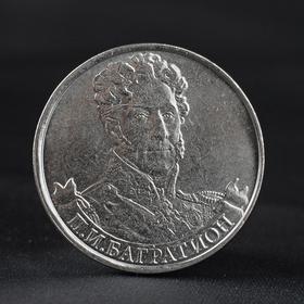 Монета '2 рубля 2012 Генерал от инфантерии П.И. Багратион ( 1812 ) Бородино' Ош