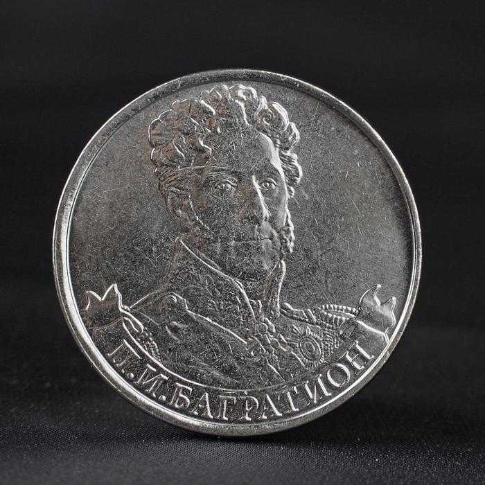 Монета 2 рубля 2012 Генерал от инфантерии ПИ Багратион  1812  Бородино