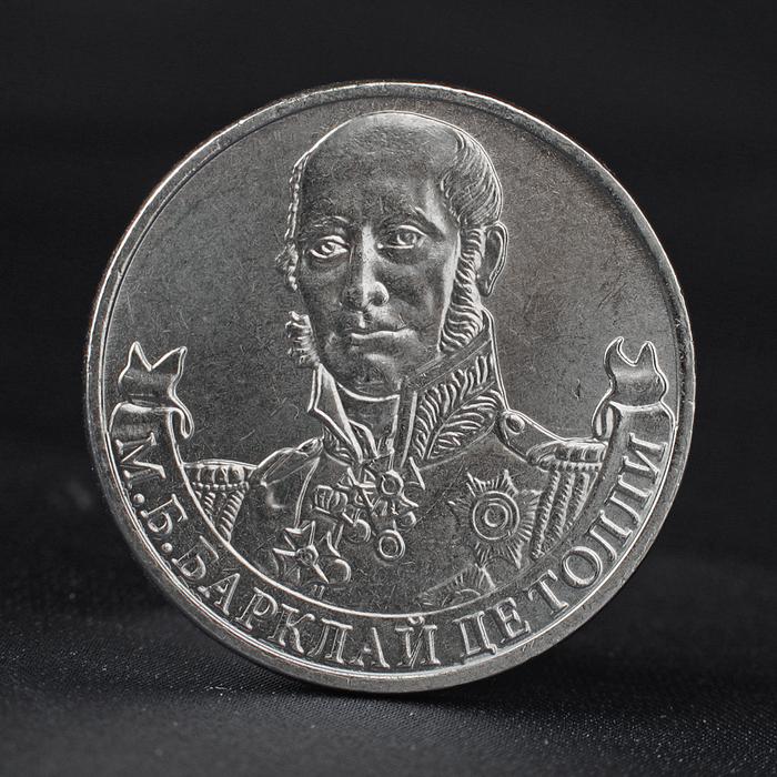 Монета 2 рубля 2012 Генерал-фельдмаршал МБ Барклай де Толли  1812  Бородино