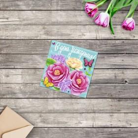 Открытка мини «В День Рождения», акварельные цветы, 7 х 7 см