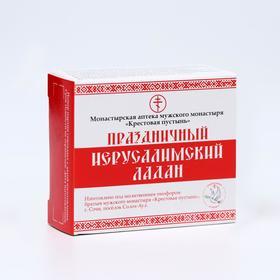 Ладан «Иерусалимский» Пасхальный, 20 гр