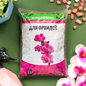 Грунт для Орхидей, 2 л Ош